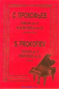 Токката, соч. 11, четыре пьесы,соч. 32 для фортепиано